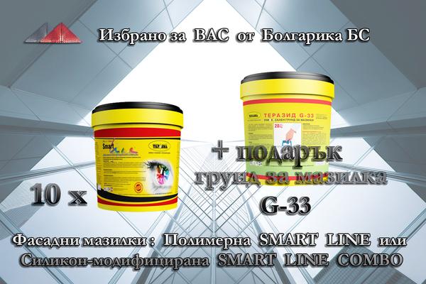 ПРОМО! 10 х Полимерна SMART LINE  или  Силикон-модифицирана SMART LINE COMBO + подарък 1xG-33 , цени 690-890лв. за 10 броя